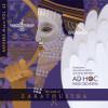 Ad Hoc Wind Orchestra